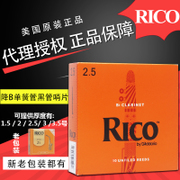 The Swiss port RICO in B flat clarinet clarinet reed yellow orange box box 12