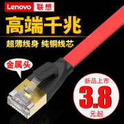 Lenovo six kinds of Gigabit Ethernet cable flat domestic household computer 6 broadband fiber optic cable high-speed 5/10m20 M