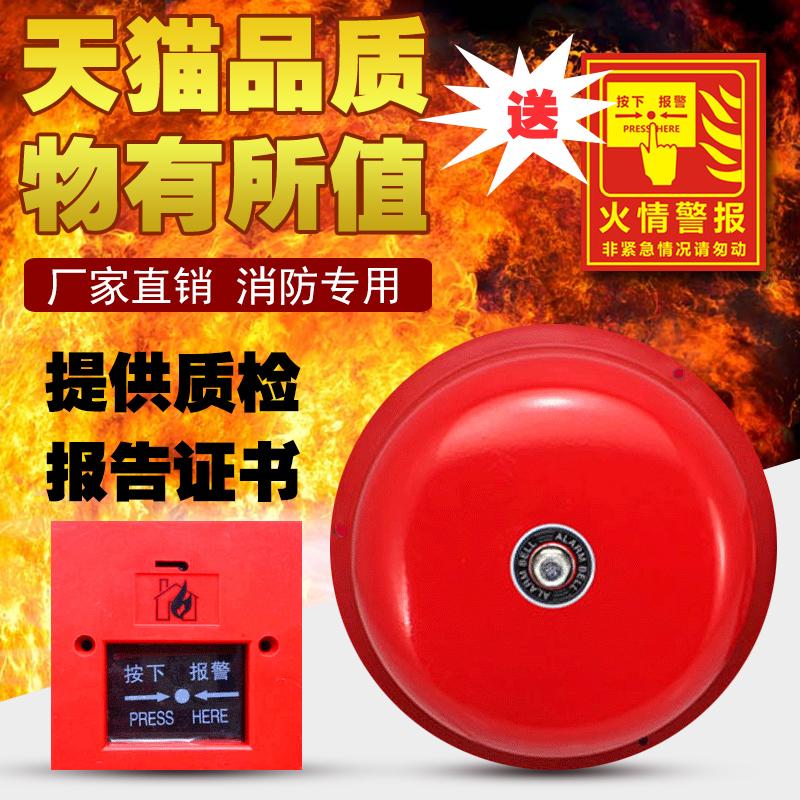 (Can be invoiced) fire alarm bell fire bell fire alarm 4-8 hotel supermarket factory audit bell