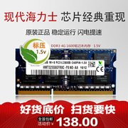 St Hynix Hynix chip memory DDR3 4G 1600 is fully compatible with the 1333 pairs of 8G three generation