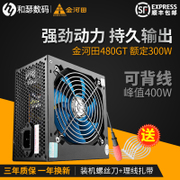 GoldenField intelligent core 480GT rated 300W desktop computer game power supply mute peak 400W