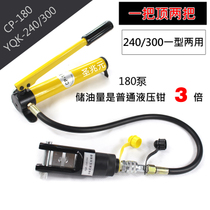 Electric split hydraulic clamp split manual hydraulic Cable crimping Clamp FYQ-300 500ZCO