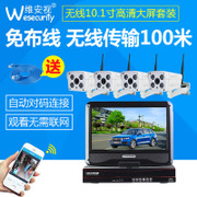 Wireless monitoring equipment, one machine, network high-definition night vision camera, 4 way WiFi home monitor