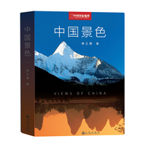 Classic reprint of Chinese scenery Tanzhi editor-in-Chief 10 volume debut Essence anthology China National Geographic Printing Plastic Seal for the seventh time