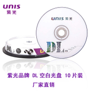 Purple DL double CD DVD DVD+R 8.5G 8X large capacity D9 blank CD CD 10