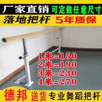 National fixed dance pole landing lifting Dance room special pressure leg lever willow watery wooden drill