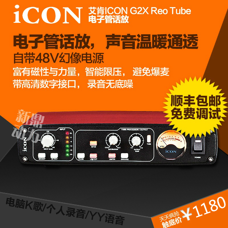 Aiken ICON G2X Reo Tube Electronic Tube Microphone Amplifier Baseless Noise High Definition Digital Interface
