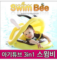 South Korea imports Swimbee Baby Swimming Circle inflatable life buoy baby armpit floating ring ring shade