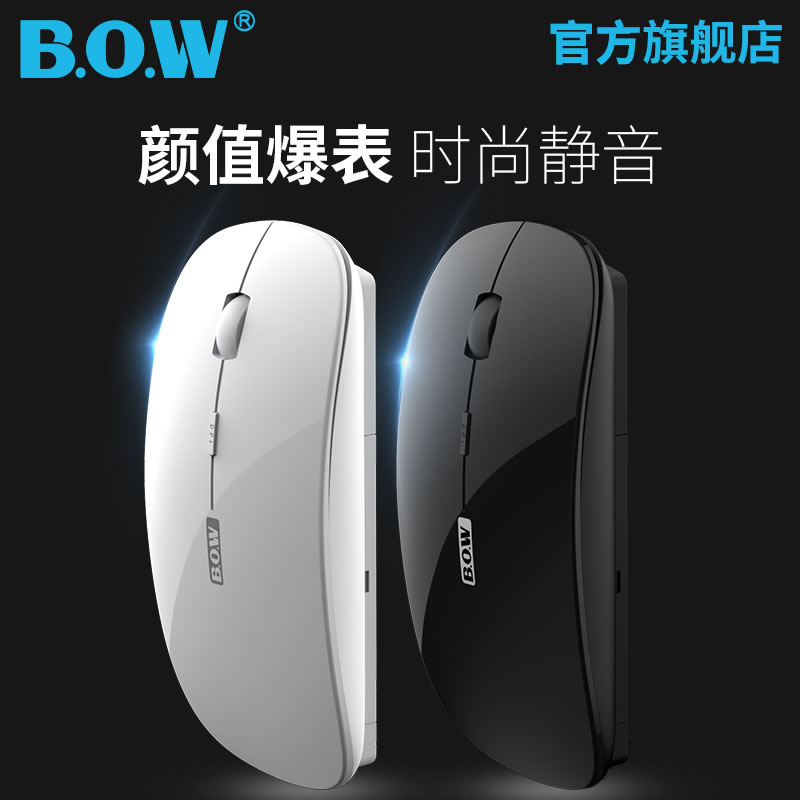 BOW flying world wireless mouse laptop Apple desktop mute game office unlimited mouse girls