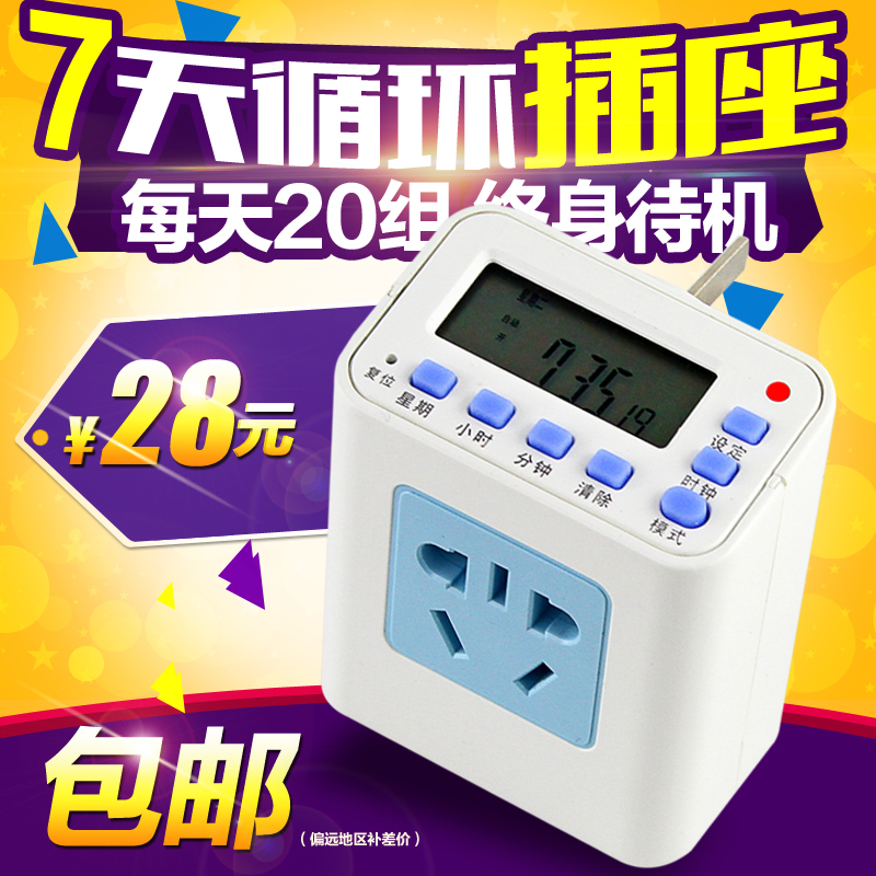 D brand timer socket home electric vehicle time controller microcomputer control switch cycle socket