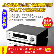 4K HDMI Home Theater DTS5.1 Audio Decoder HIFI Fever 24BIT Non-destructive Music Playing