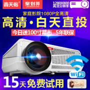 Hongtianpao home office projector Hd 1080p wireless mobile phone WiFi portable home theater projector