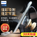 Philips car phone holder outlet automotive supplies magnetic snap magnet magnetic navigation seat universal
