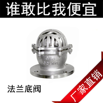201 stainless steel bottom valve French bottom valve 6 kg pressure 16 kg pressure DN40 DN100