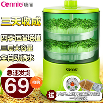 Kang Li bean sprouts machine CB-A323B automatic household three large-capacity intelligent hair sprouts machine sprouts machine