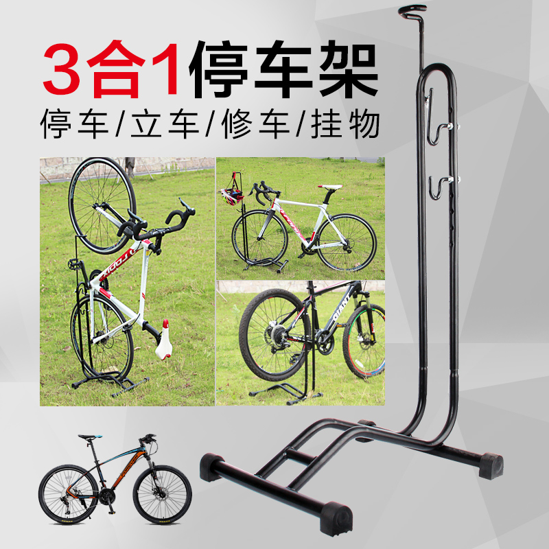 3-in-1 bicycle L-type plug-in parking rack mountainous bicycle maintenance support rack highway vertical display rack accessories