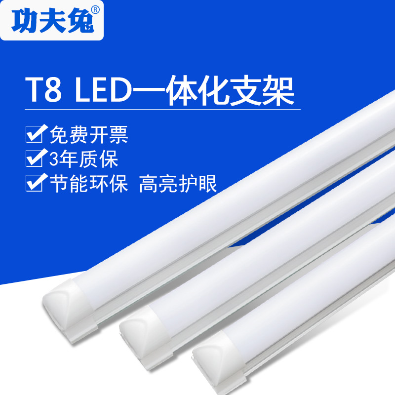 Integrated T5 bracket T8 energy-saving light source