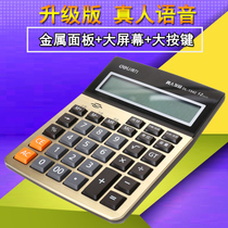 calculator from the best shopping agent