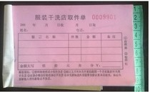 Laundry receipt form (dry cleaning shop Invoice Book pickup voucher pickup sheet without duplicate universal) non-carbon type