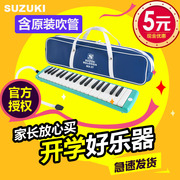 Hot spot, SUZUKI/, SUZUKI, organ, 37 keys, students, MX-37D organ, children's teaching recommendations