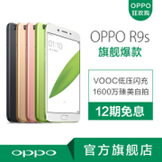 OPPO R9S full Netcom front 16 million pixel camera 4G intelligent mobile phone free oppor9s staging