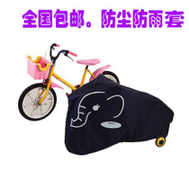 Bicycle cover childrens self-propelled electric car electric mountain bike motorcycle clothing rain cover dust cover