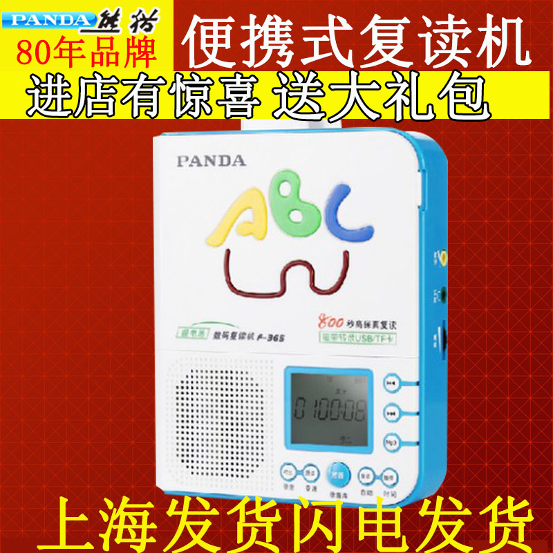 PANDA/ Panda F-365 Repeater Tape u disk mp3 English Learning Recorder Rechargeable Lithium Battery