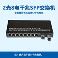 Sharp Flash 2 Optical 8 Power SFP Fiber Transceiver SFP Switch Gigabit Fiber Switch