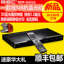 Packaging GIEC/Jacob BDP-G4316 Blu-ray Player DVD Player 5.1 Channel Area
