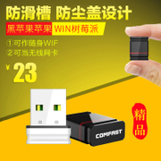 Mini USB wireless network card desktop external receiver portable WiFi Apple Mac black raspberry pie