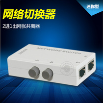 Network switcher 2 into 1 mini two network connector internal and external network Switcher 2 port