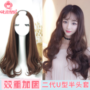 Seven Queen Street female wig long curly hair wavy fluffy natural pear head U type half head long straight hair