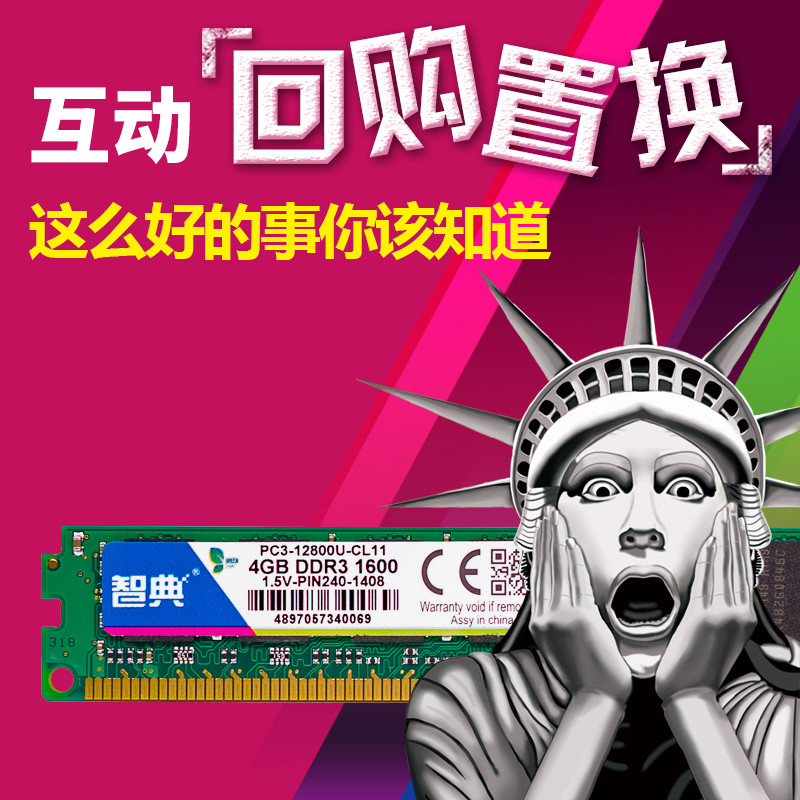 Zhidian DDR3 1600 4G memory module is fully compatible with three generations of desktop computer group 2G8G1333 double