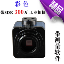 USB Industrial Camera HD 3 million supports HALCON industrial camera machine Vision provides SDK