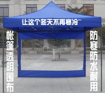 Folding Tent Transparent enclosures cold waterproof and durable stalls large stalls exhibition and display of rain shed surrounding cloth a rice prices