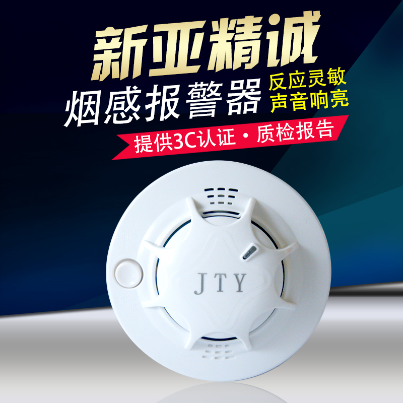 [The goods stop production and no stock][The goods stop production and no stock]Xinya honest independent smoke alarm fire fire smoke detector home wireless smoke sensor