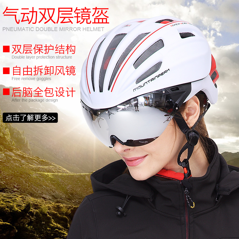 MTP riding helmet glasses integrated bicycle with goggles riding equipment mountain bike helmet men and women