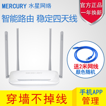 Mercury Wireless Router wifi Home Stable 4 Antenna Telecom Broadband Fiber Optic Smart Wall Through MW325R