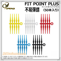 Japanese original COSMO fit point PLUS soft darts Head 50 capsules with tight tool dart needle
