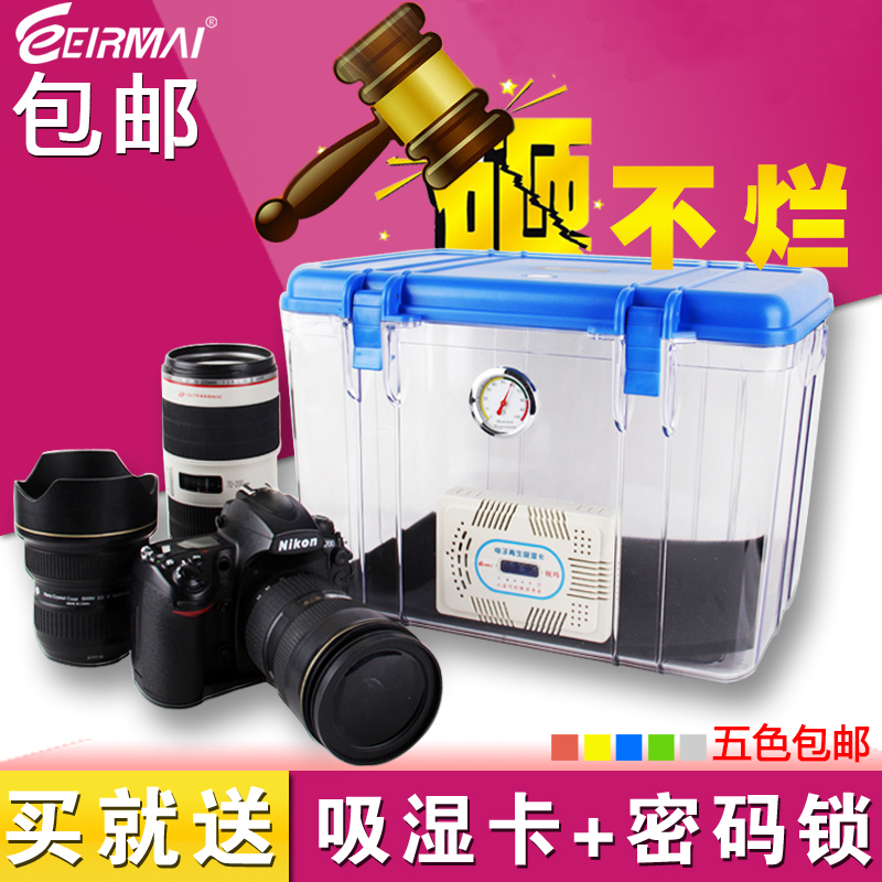 Rui Ma large electronic moisture box SLR camera lens portable sealed dry digital mold proof package to send moisture card