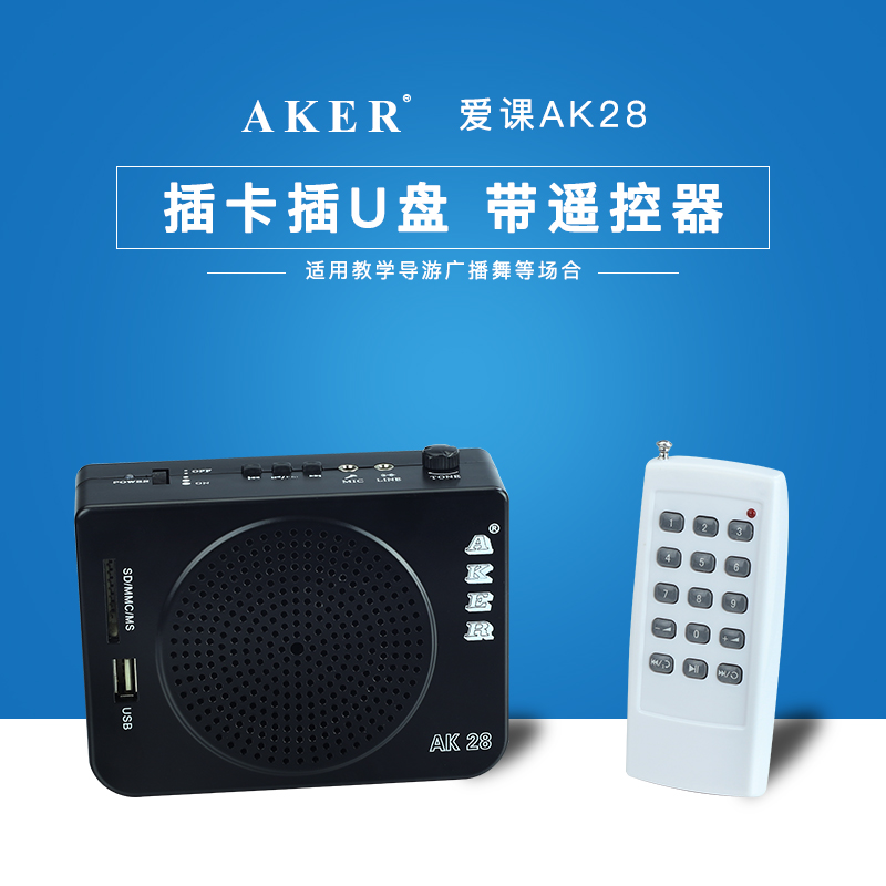 AKER/AK28 Amplifier Wireless Remote Control High Power Connected Memory Plaza Dance Play