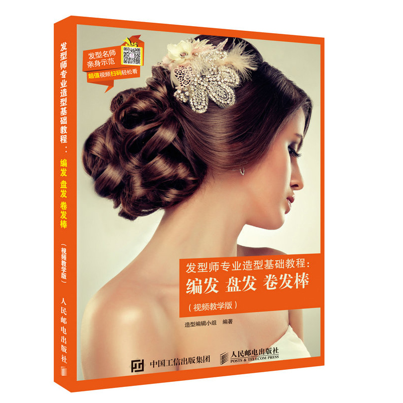 Hair stylist styling basic tutorial 编发发发发棒 Video teaching version Beauty salon tutorial book Fish bone 辫 braided book Hair styling design Hair stylist hairdressing book