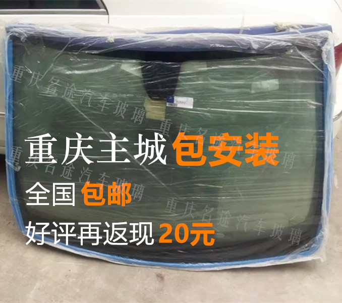 Fuyao Xinyi automobile glass Suzuki rondi Liana front windshield and rear window Chongqing package installation
