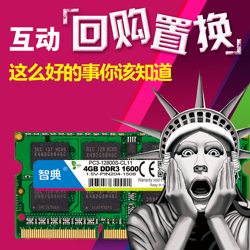 Intelligence 4 D DR3 1600 notebook memory strip 1333 Samsung Magnesium Light Hailishi IC fully compatible