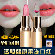 Biao Stephen jelly lipstick lasting moisturizing color lipstick color pumpkin heart of girl students, bite lips