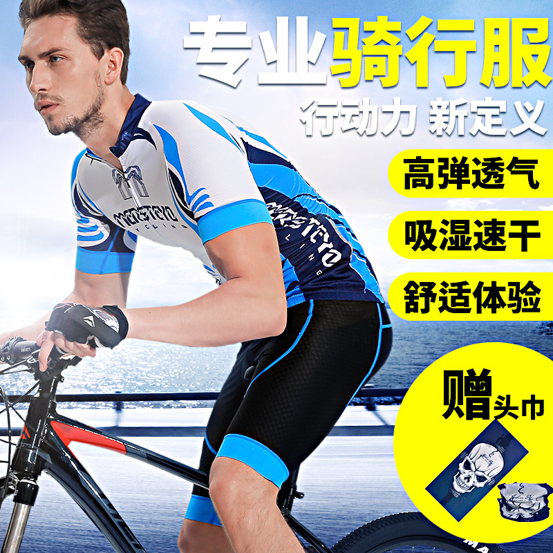 Summer cycling suit men's short sleeve suit mountain bicycle suit women's road riding jacket shorts bicycle equipment