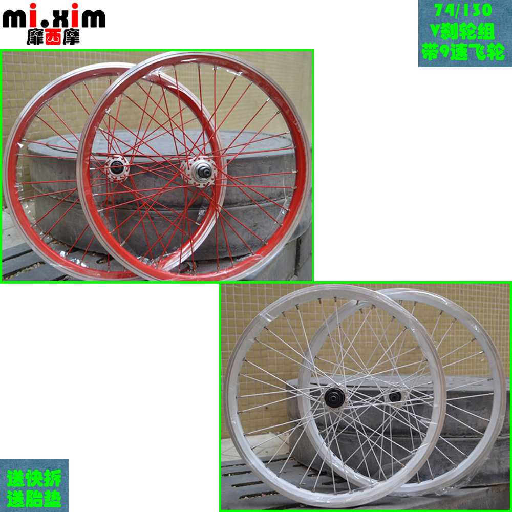 Bicycle folding bike 20 inch 406V brake wheel set wheel rim group before the 74 after 130mm