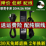 Lenovo Charger G470 Y460 Y470 G480 Laptop Adapter 20V4.5A Power Cord