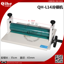 Genuine Qihe Crane brand QH-L14 cold mounting machine 14-inch laminating machine 35cm Great Wall film and television official shop