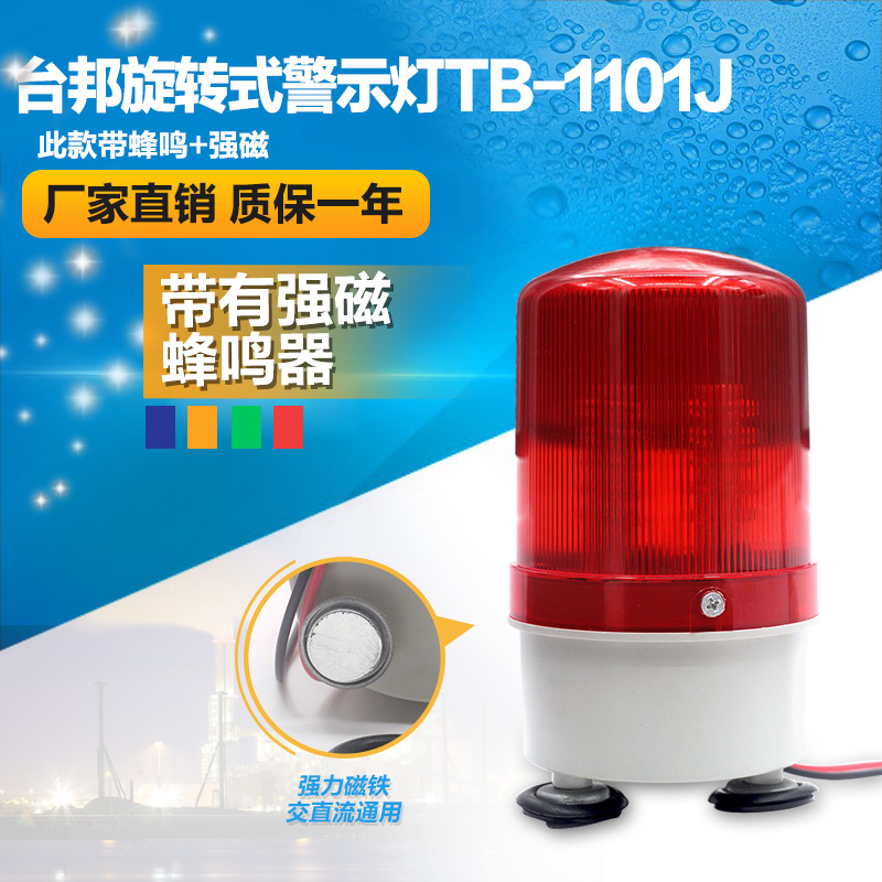 Taibang Rotary Warning Lamp Fire-fighting Acousto-optic Warning Lamp TB-1101J with Sound Belt Magnet Capping 220V